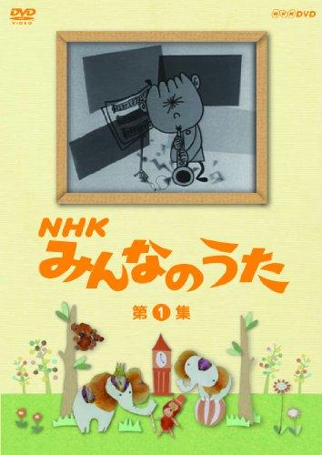 NHK songs, vol. 1 [DVD]