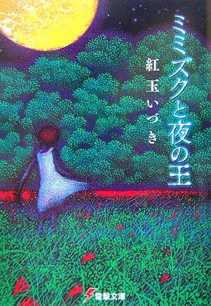 ミミズクと夜の王 (電撃文庫 こ 10-1)