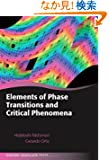 Elements of Phase Transitions and Critical Phenomena (Oxford Graduate Texts)