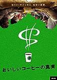 おいしいコーヒーの真実 [DVD]