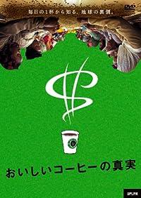 DVD『おいしいコーヒーの真実』