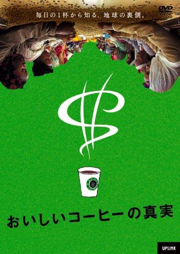 観れば必ずコーヒーが飲みたくなる、大人の休日映画5選。休日はコーヒー片手に映画はいかが? 6番目の画像