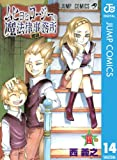 ムヒョとロージーの魔法律相談事務所 14 (ジャンプコミックスDIGITAL)