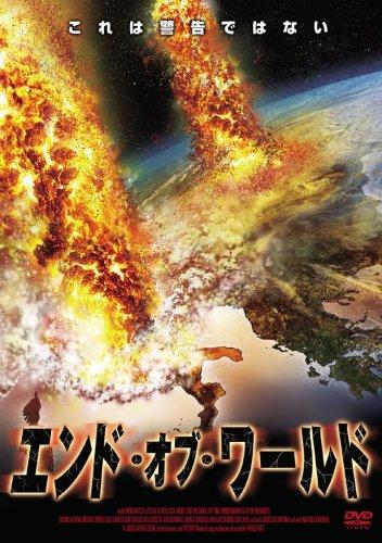 エンド・オブ・ワールド [DVD]