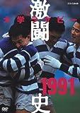 大学ラグビー激闘史 1991年度 [DVD]