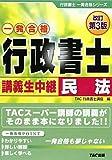 行政書士 講義生中継 民法 (行政書士一発合格シリーズ)