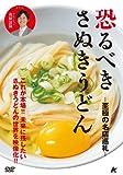 恐るべきさぬきうどん -至極の名店巡礼- [DVD]