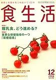 食生活 2008年 12月号 [雑誌]