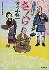 さくら-あきんど百譚(2) (双葉文庫)