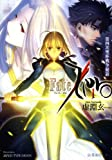 Fate/Zero(1)第四次聖杯戦争秘話 (星海社文庫)