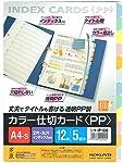 コクヨ 仕切カード PP A4 12山 5組 シキ-P100