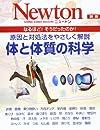 体と体質の科学—原因と対処法をやさしく解説 (ニュートンムック Newton別冊)