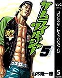 サムライソルジャー 5 (ヤングジャンプコミックスDIGITAL)