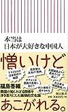 本当は日本が大好きな中国人 (朝日新書)