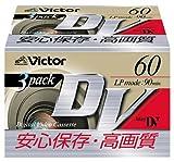 Victor ミニDVカセット 60分 3巻 日本製 M-DV60D3