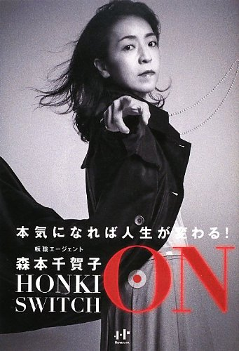 HONKI SWITCH ON  本気になれば人生が変わる! (Nanaブックス)