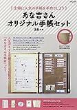 あな吉さんオリジナル手帳セット ([バラエティ])