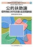 公的扶助論 (MINERVA社会福祉士養成テキストブック)