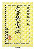 文章読本さん江 (ちくま文庫 さ 13-4)