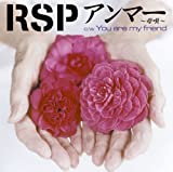 You are my friend♪RSP
