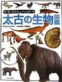 太古の生物図鑑 (「知」のビジュアル百科)