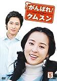 がんばれ!クムスン DVD-BOX 5