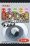 ユウキ食品 黒五プリンの素 40g