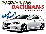 サウンドアンサーバックキット【BACKMAN-S】(標準サイレン)