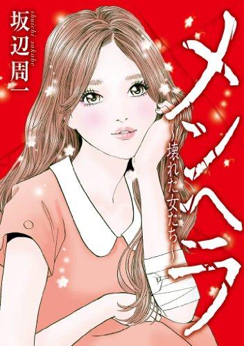 メンヘラ―壊れた女たち― (KCGコミックス) [Kindle版]