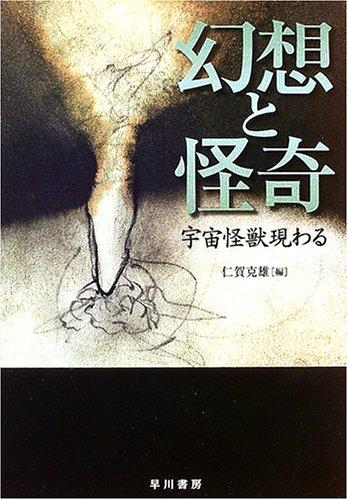 幻想と怪奇 宇宙怪獣現わる (ハヤカワSF)