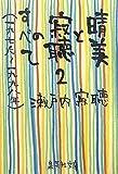 晴美と寂聴のすべて〈2〉一九七六‐一九九八年 (集英社文庫)