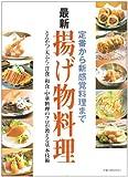 最新揚げ物料理―定番から新感覚料理まで (旭屋出版MOOK)