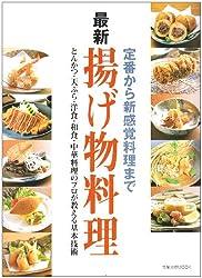 最新揚げ物料理―定番から新感覚料理まで とんかつ・天ぷら・洋食・和食・中華料理のプロが教える基本 (旭屋出版MOOK)