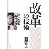 """""""改革""""の技術―鳥取県知事・片山善博の挑戦"""