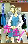 先生! (9) (マーガレットコミックス (3144))