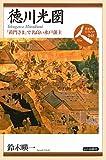 徳川光圀―「黄門さま」で名高い水戸藩主 (日本史リブレット人)
