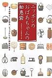 ニッポンのおばあちゃんの知恵袋―日々の暮らしを彩る「ちょっとした」知恵の数々