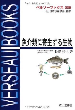 魚介類に寄生する生物 (ベルソーブックス)