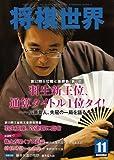 将棋世界 2011年 11月号 [雑誌]
