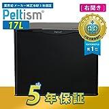 小型冷蔵庫 省エネ17リットル型 Peltism(ペルチィズム) 【メーカー5年保証】 「Classic black」 ドア右開き 病院・クリニック・ホテル向け冷蔵庫 ペルチェ冷蔵庫 ミニ冷蔵庫 電子冷蔵庫01