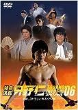 特命係長 只野仁 スペシャル'06 高級レストランとおふくろの味 [DVD]