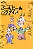 どーもどーもパラダイス―おもろすぎるわ日本人! (English Zone Books)