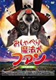 おしゃべり魔法犬 ファン [DVD]