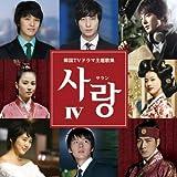 サラン4~韓国TVドラマ主題歌集
