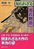 知られざる源氏物語 (講談社学術文庫)