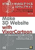 HTML5+WebGLでつくる3Dウェブサイト [iOS8/Android対応] Vixar Cartoonによるアニメーションサイト制作術 Mynavi Advanced Library