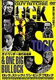 ロック、ストック&ワン・ビッグ・ブロック [DVD]