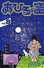 あひるの空 第8巻 2005年08月17日発売