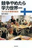 競争やめたら学力世界一―フィンランド教育の成功