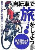 自転車で旅をしよう 初めてでも楽しめる週末ツーリングのすべて (自転車生活ブックス03)